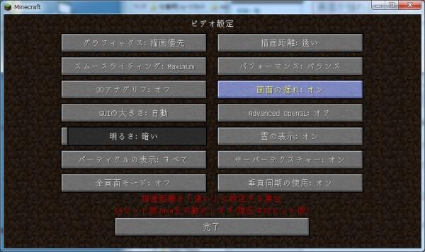OptFine日本語化MOD